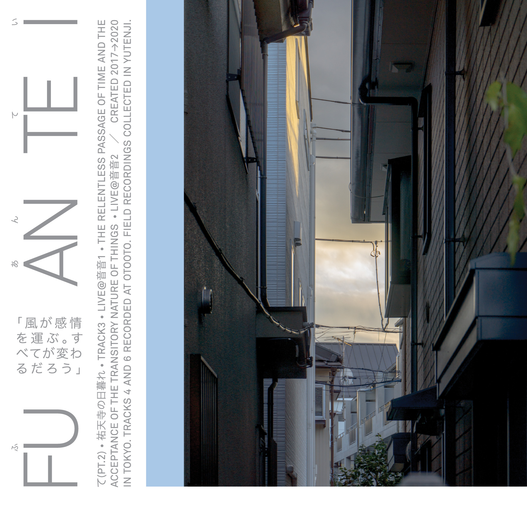 Fuantei — Kaze ga kanjō o hakobu. Subete ga kawarudarou